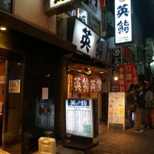 御徒町「英鮨 御徒町店」 お手軽に鮨屋で飲む楽しさ — Syupo ...