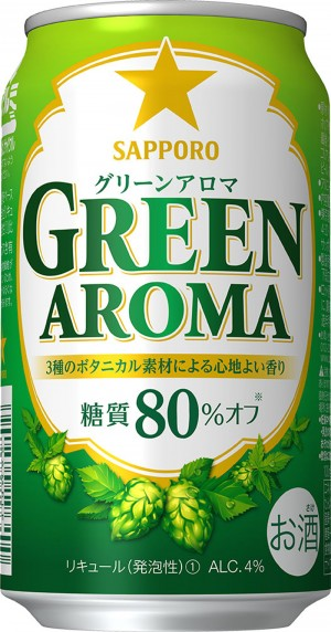 greenaroma350ml