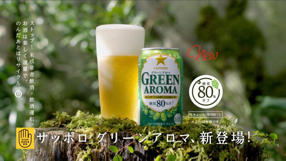 greenaromacm2
