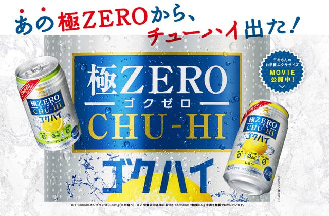 goku-zero-chuhi-1