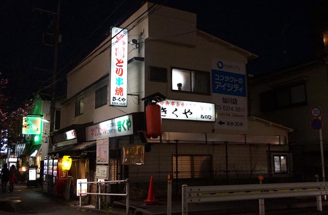 仙川「きくや」 1963年創業、この街でずっとやってきた老舗酒場 ...
