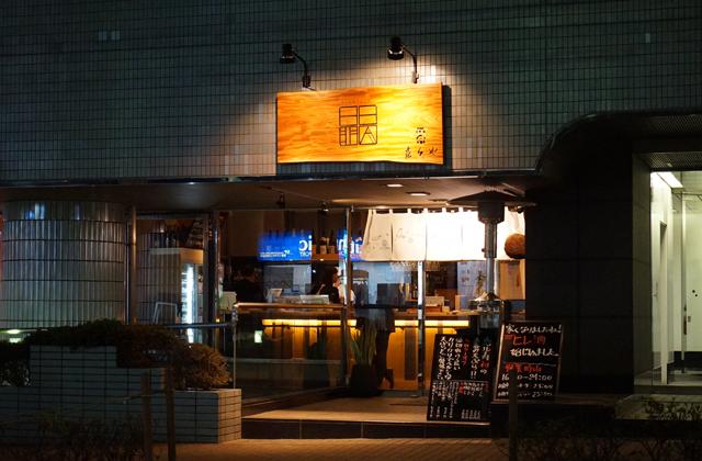 恵比寿「喜久や」 江戸の文化をクールに!天ぷら立ち飲みとは ...