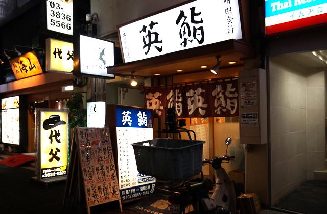 上野「英鮨 上野店」 はしご酒の〆はここに決まり!肴も充実 ...
