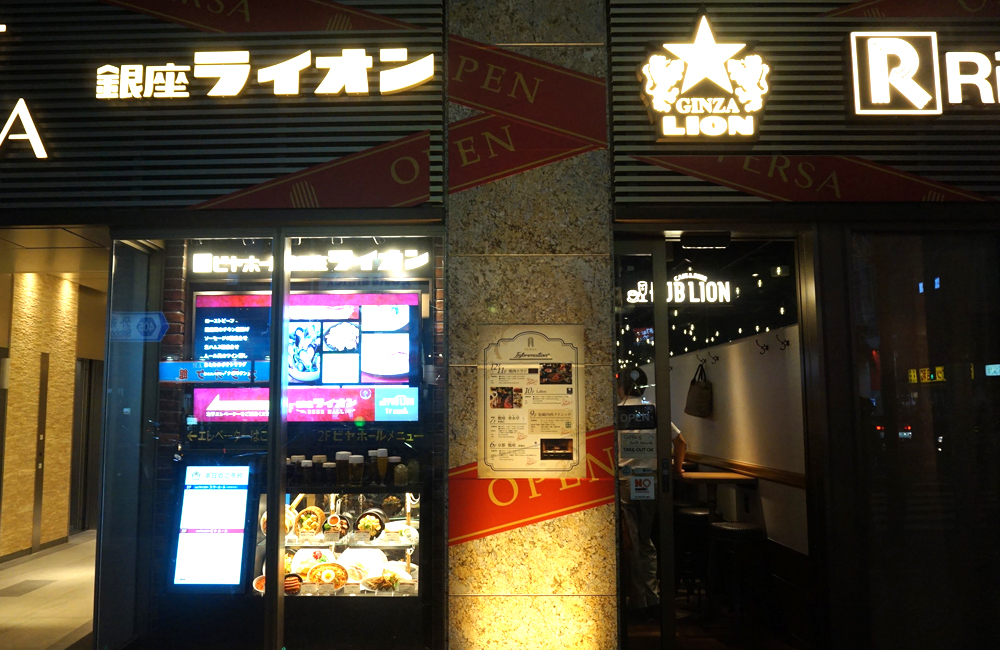 「新橋 居酒屋 ライオン」の画像検索結果