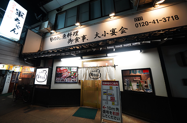店 軍 ちゃん 直江津